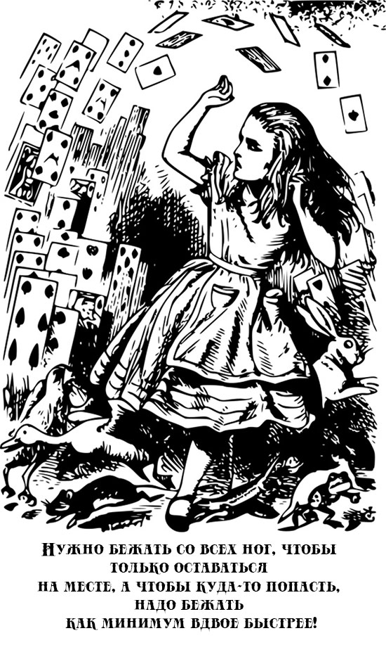 Why visit a psychologist and what to expect from therapy.  Quote from Alice in Wonderland, You need to run as fast just to stay in place, and to get somewhere, you must run at least twice as fast!